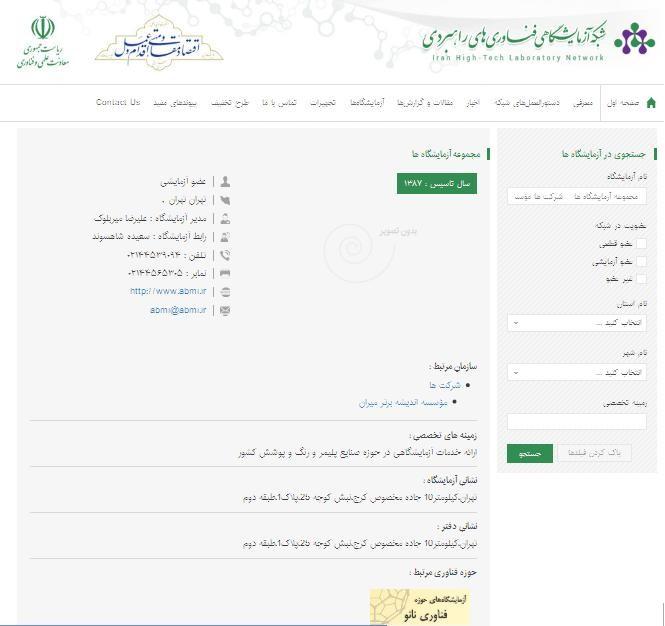 abmi-certificate