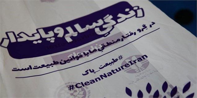حمایت مؤسسه اندیشه برتر میران از کمپین طبیعت پاک