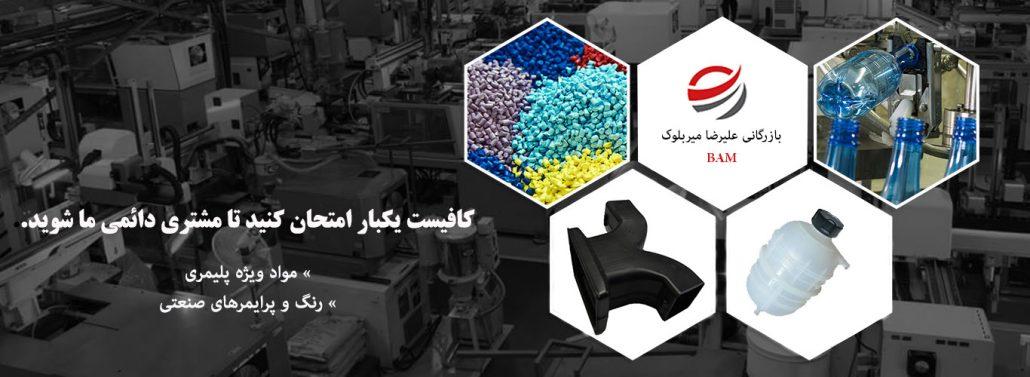 مواد ویژه پلیمری و رنگ و پرایمر صنعتی